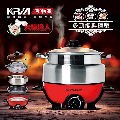 KRIA可利亞 3L不袗蒸煮烤多功能料理電火鍋/調理鍋(KR-830)