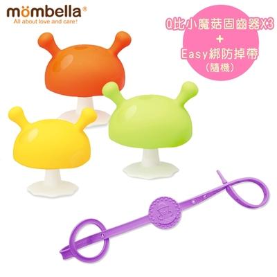 英國《mombella 》Q比小魔菇固齒器*3+Easy綁防掉帶(隨機)