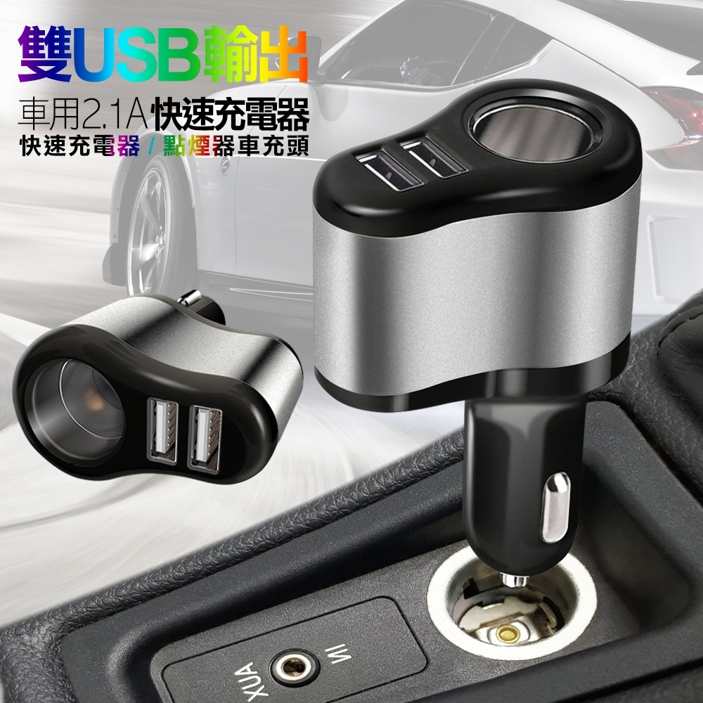 HANG H314 雙USB+點煙器車充頭 雙孔 雙USB輸出 車用充電器