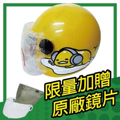 【S-MAO】正版卡通授權 蛋黃哥03 兒童安全帽 3/4半罩 (安全帽│機車 E1)
