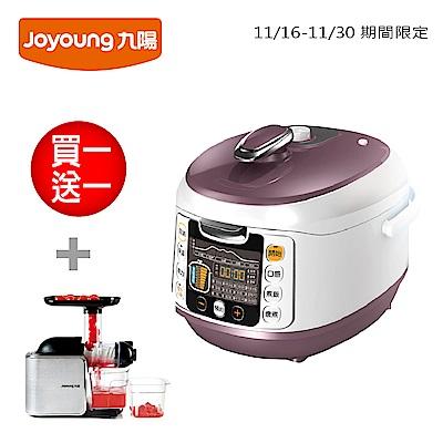 【買一送一超值組】九陽-智慧全能微電鍋(萬用鍋) JYY-50FS18M
