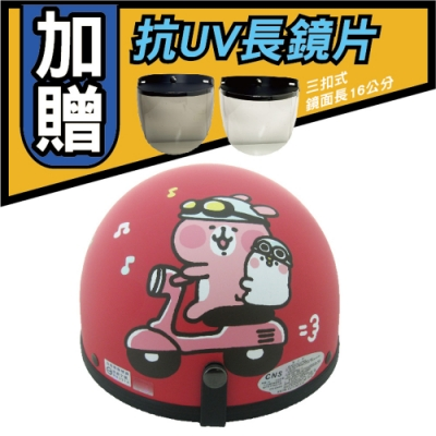 【T-MAO】正版卡通授權 卡娜赫拉03 碗公帽 (安全帽│機車│鏡片 E1)