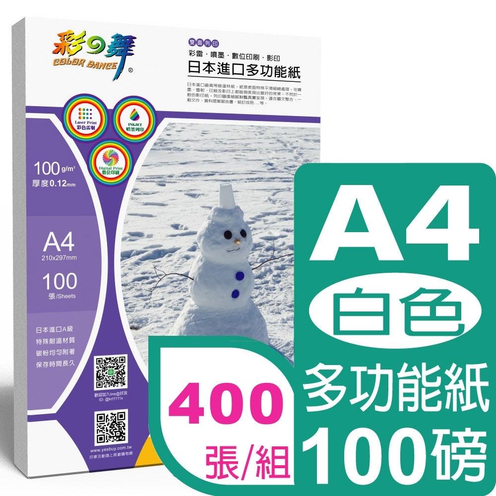 彩之舞 100g A4 日本進口多功能紙–白色 HY-A100*4包