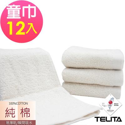TELITA 嚴選素色無染易擰乾童巾(超值12入組)