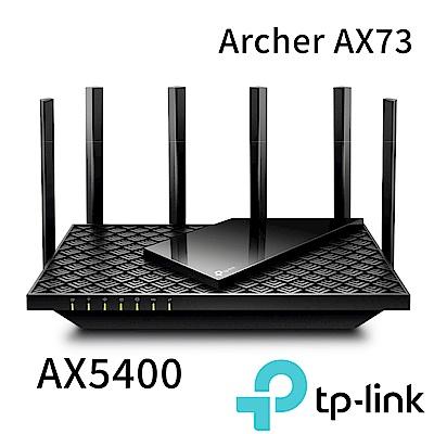TP-Link Archer AX73 AX5400 Gigabit 雙頻 三核心WiFi 6 無線網路分享器路由器