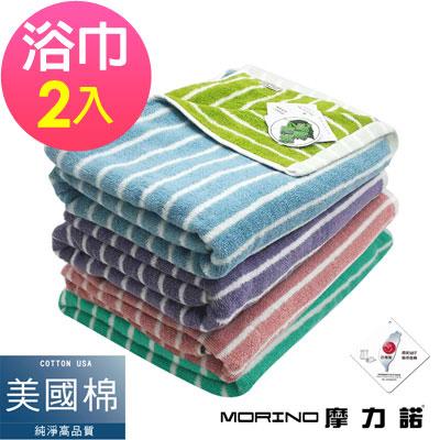 (超值2條組) 抗菌消臭美國棉雙面條紋浴巾MORINO摩力諾