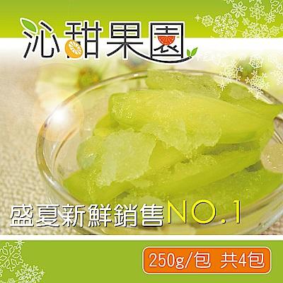 沁甜果園SS 冰釀芒果青(250g/包,共4包)