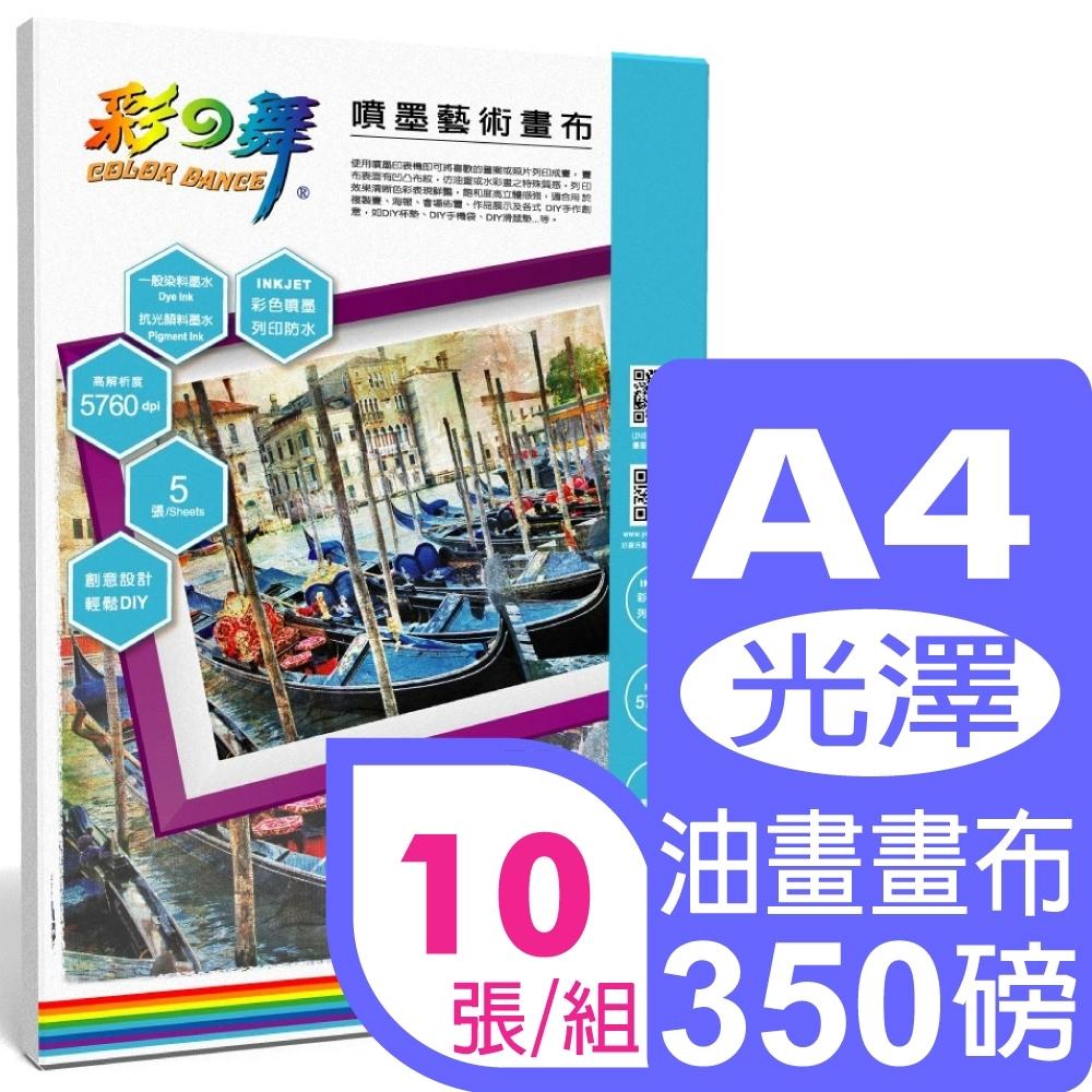 彩之舞 A4 光澤藝術油畫畫布(歐洲進口) HY-H160*2包