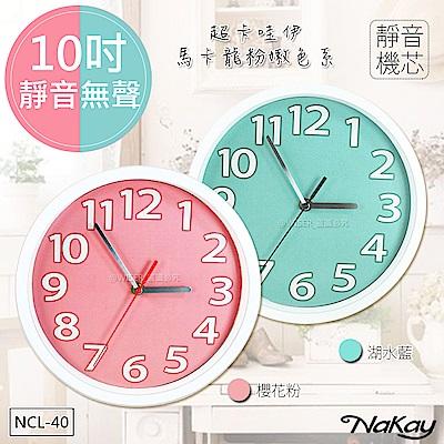 NAKAY 10吋超靜音粉彩掛鐘/時鐘(NCL-40)馬卡龍元素