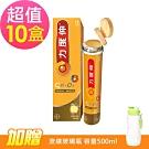 【力度伸】C+鈣+D3發泡錠-柳橙口味x10盒(15錠/盒)-加贈 流線玻璃瓶500ml