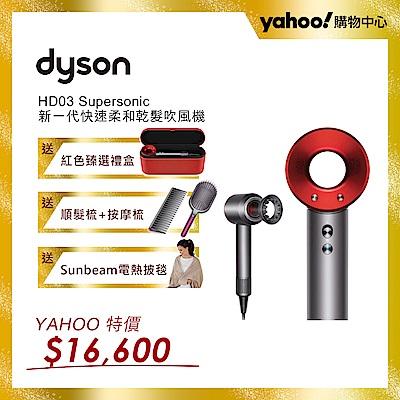 [送雙髮梳+電熱毯] 新一代Dyson Supersonic HD03吹風機 紅色禮盒版
