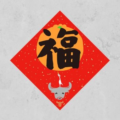 佳墨-2021牛年春聯-福祿大吉-斗方-福