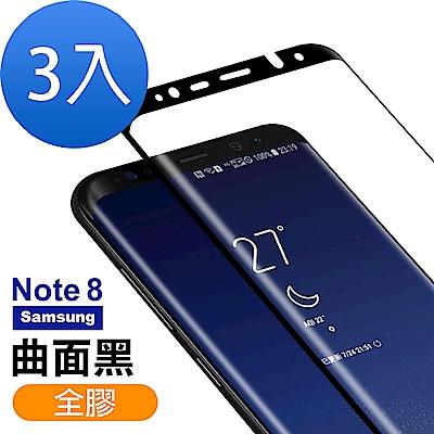 三星 Galaxy Note 8 全膠貼合 絲印 曲面黑色 9H 鋼化玻璃膜-超值3入組