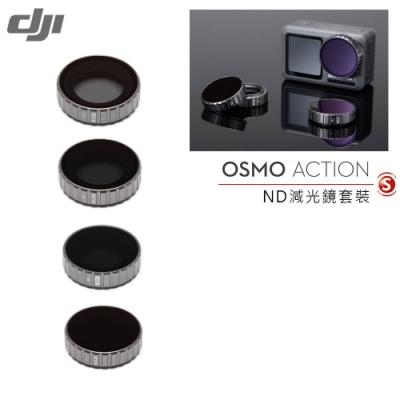 DJI Osmo Action ND 減光濾鏡(公司貨)
