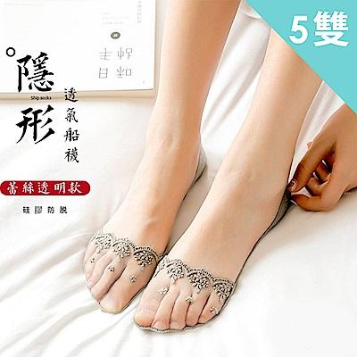 Dylce 黛歐絲 日韓新款蕾絲刺繡碎花防滑透氣隱形襪(超值5雙-隨機)