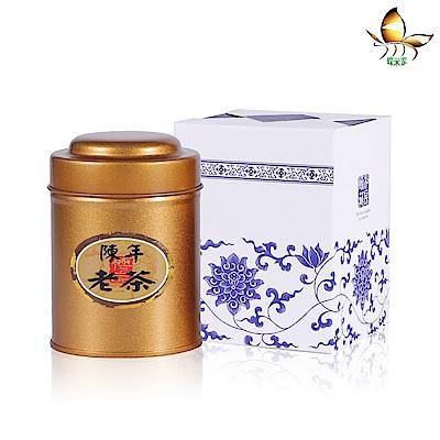 蝶米家 20年阿里山珍藏老茶體驗瓶(75g/罐,1罐)