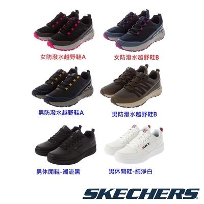 SKECHERS 男女輕量越野防潑水鞋/男休閒運動鞋