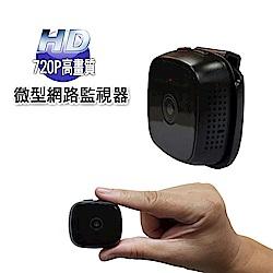 宇晨I-Family HD720P百萬畫素-微型無線網路攝影機