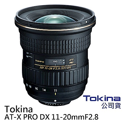 Tokina AT-X PRO DX 11-20mm F2.8 PRO  (公司貨)