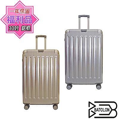 (福利品 30吋) 窈窕運動(香檳金/銀) 鋁框箱/行李箱/旅行箱
