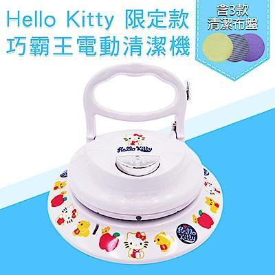 新潮流無線電動清潔機-HELLO KITTY限定款