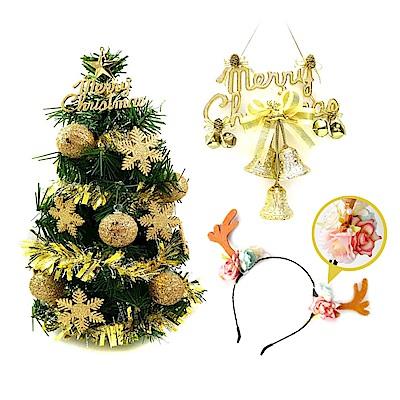 摩達客 聖誕超值組-30cm聖誕樹+ 8吋花鐘吊飾+ 麋鹿角髮箍