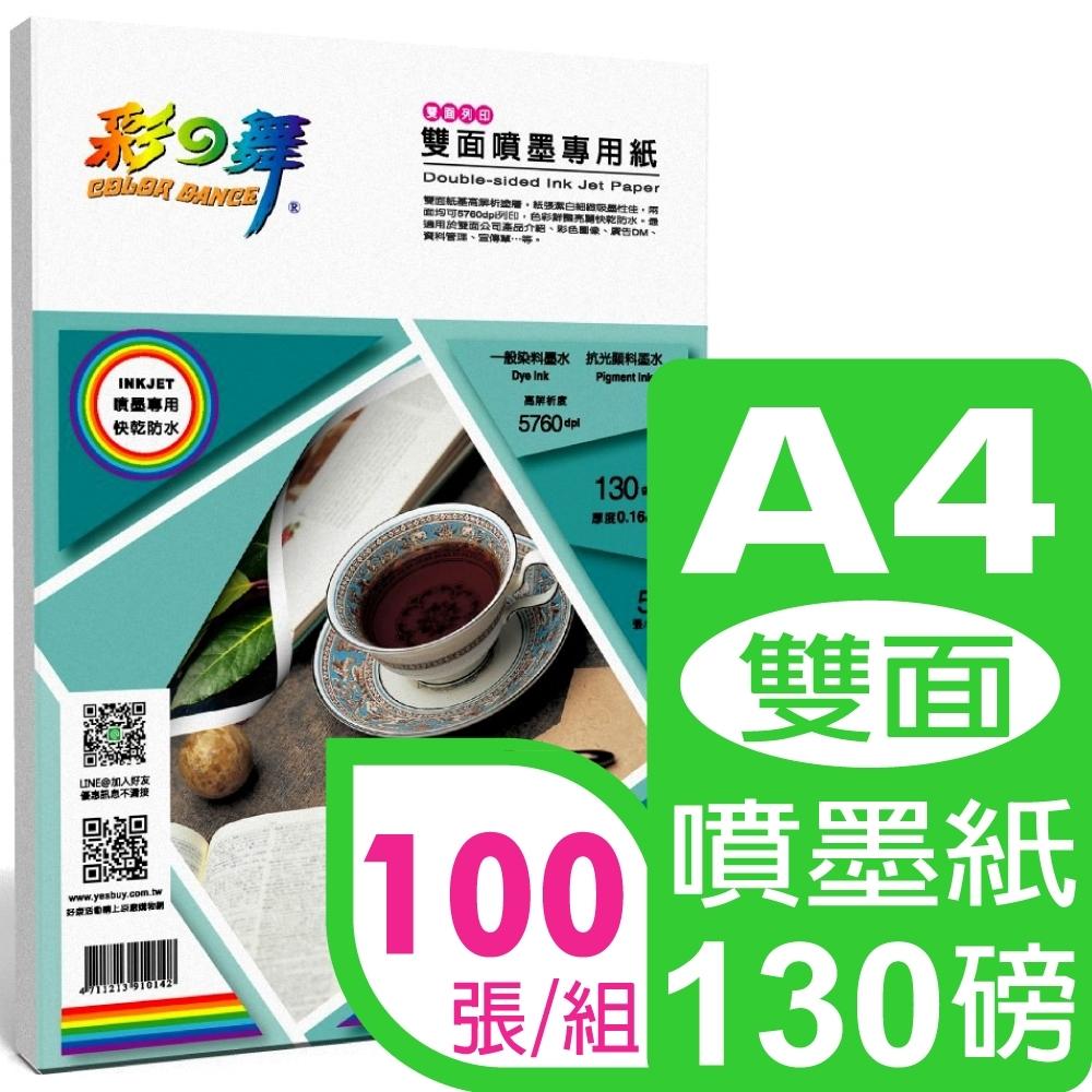 彩之舞 130g A4雙面噴墨專用紙 HY-A04M*2包(雙面列印)