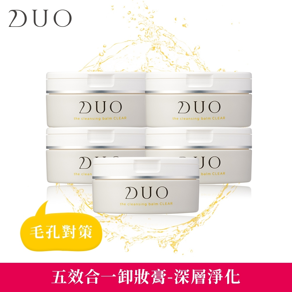 【DUO麗優】五效合一卸妝膏5入-深層淨化