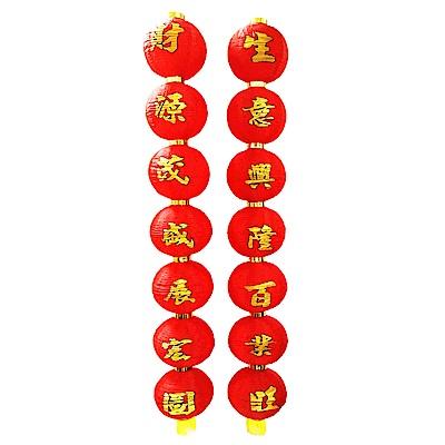 摩達客 農曆春節元宵-財源茂盛展宏圖-七字大型垂掛裝飾燈籠串對聯 (一組兩串不含燈)