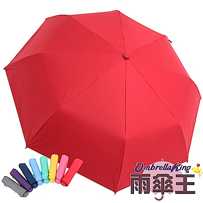雨傘王 BigRed無敵3-紅色