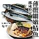 【海陸管家】挪威整尾薄鹽青鮐魚(鯖魚)15尾(每尾約300g) product thumbnail 1