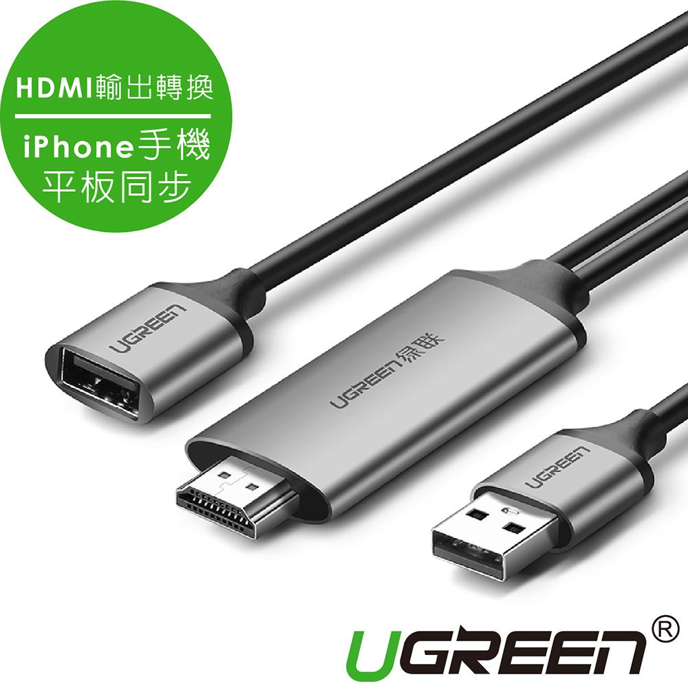 綠聯 iPhone手機平板同步HDMI輸出轉換器