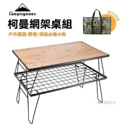 【柯曼】網架桌組 摺疊桌 置物架