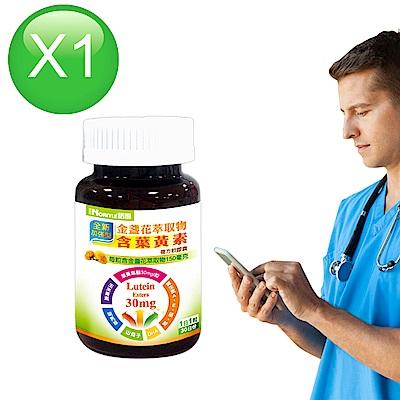 諾得全新加強型金盞花萃取物含葉黃素複方軟膠囊(30粒X1瓶)