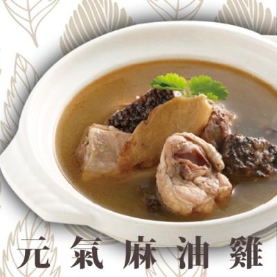 蔥阿伯 元氣麻油雞湯(430g)/藥膳雞湯(380g)任選7包