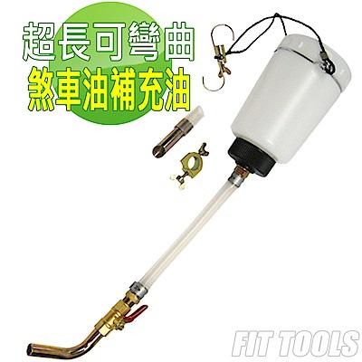 良匠工具 新款NISSAN裕隆...1L超長可彎曲煞車油/剎車油自動補充油瓶附配件