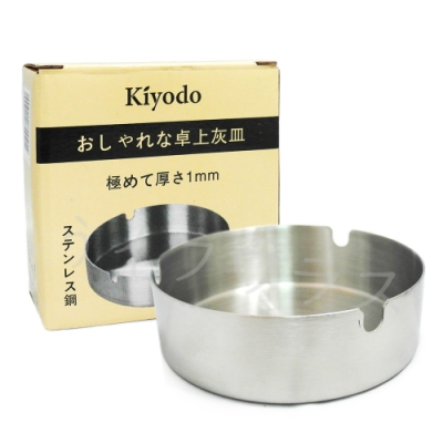 KIYODO 不鏽鋼菸灰缸2入組