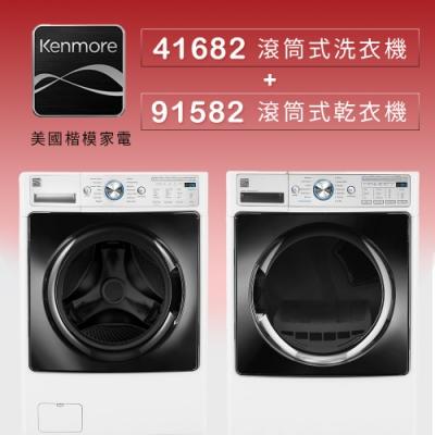 【Kenmore 楷模】15KG滾筒洗衣/滾筒乾衣機組合(41682+91582瓦斯型)