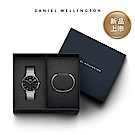 DW 禮盒 官方旗艦店 36mm銀X黑米蘭錶+經典手鐲(兩色任選)(編號22)