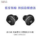 (時時樂)西歐科技無線雙耳立體聲藍芽耳機CME-BTK300