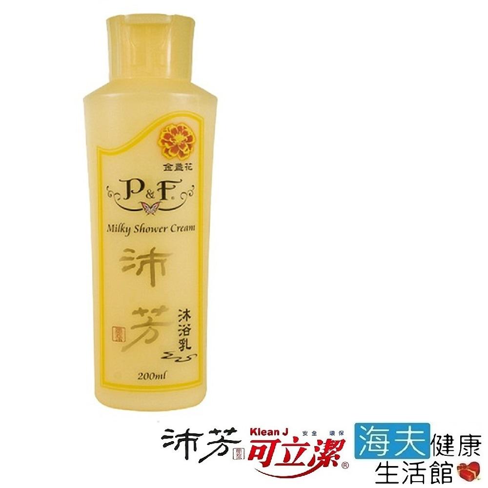 眾豪 可立潔 沛芳 金盞花沐浴乳(每瓶200g,12瓶包裝)