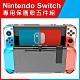 【Ayss】Nintendo 任天堂 Switch 全包水晶保護殼-Joy-Con手把可分離-五件組-透明 product thumbnail 1