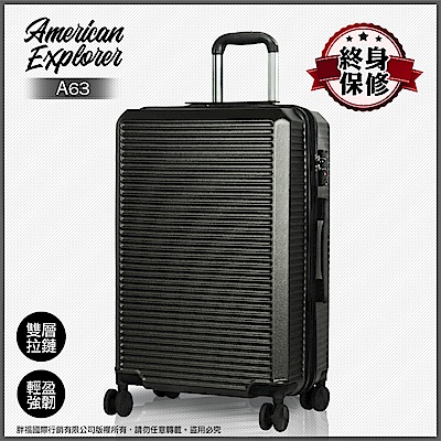 American Explorer 美國探險家 行李箱 20吋 登機箱 A63 (曜岩黑)