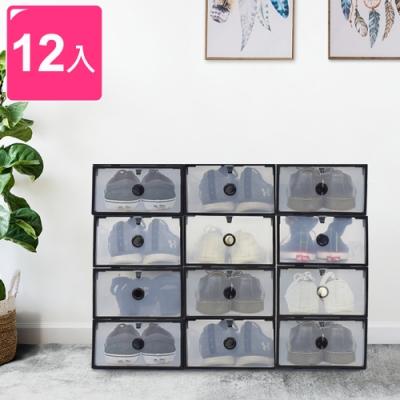 【收納職人】簡約時尚透明抽屜式可堆疊鞋盒/收納盒_12入/組