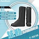 【飛銳 FairRain】炫動高筒防雨鞋套