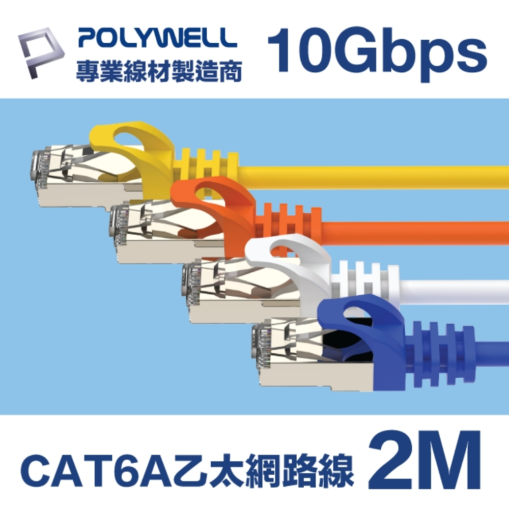 POLYWELL CAT6A 超高速乙太網路線 S/FTP 10Gbps 2M