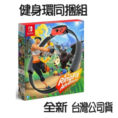 【Nintendo 任天堂】Switch RingFit Adventure 健身環大冒險 中文版(台灣公司貨) + 健身環 ipaly 圓形黑色輕巧款收納包