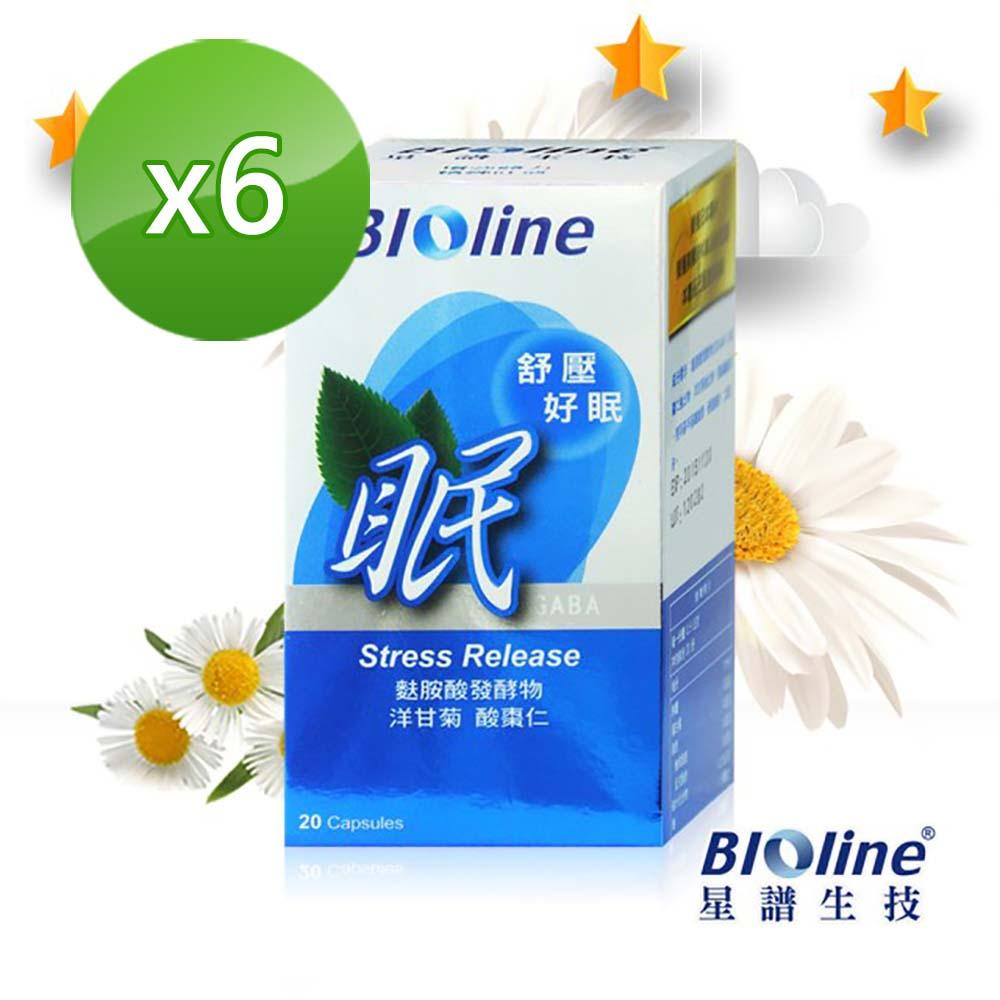 BIOline星譜生技 眠!舒壓好眠6入組(20顆/盒x6)