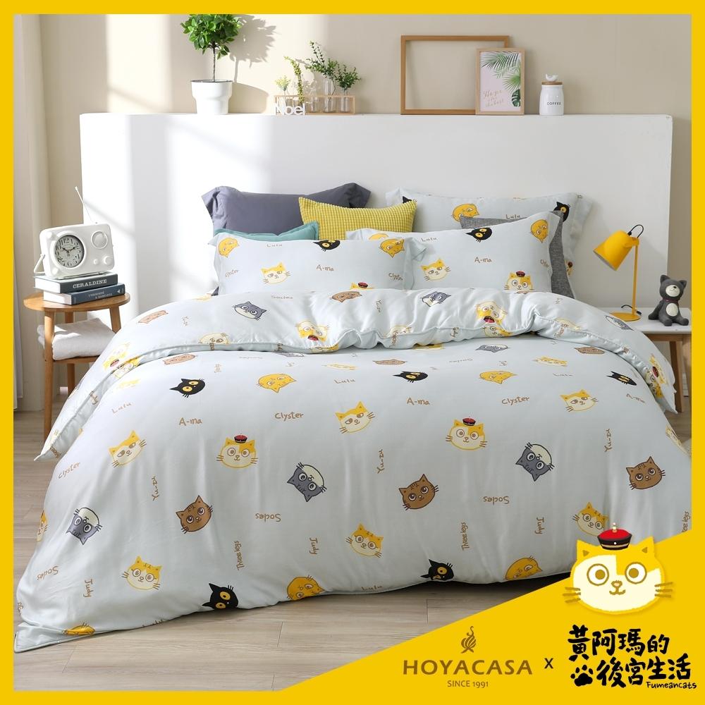 【HOYACASA 】黃阿瑪聯名系列 雙人四件式抗菌天絲兩用被床包組