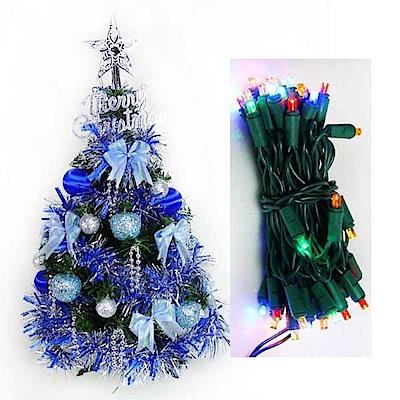摩達客 可愛2尺(60cm)經典裝飾聖誕樹(藍銀色系+LED50燈插電式彩色燈串)